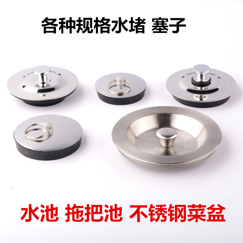 Bathtub, mop, sink, sewer plug, vegetable bath, stainless steel stopper, marble washer, washbasin, rubber stopper