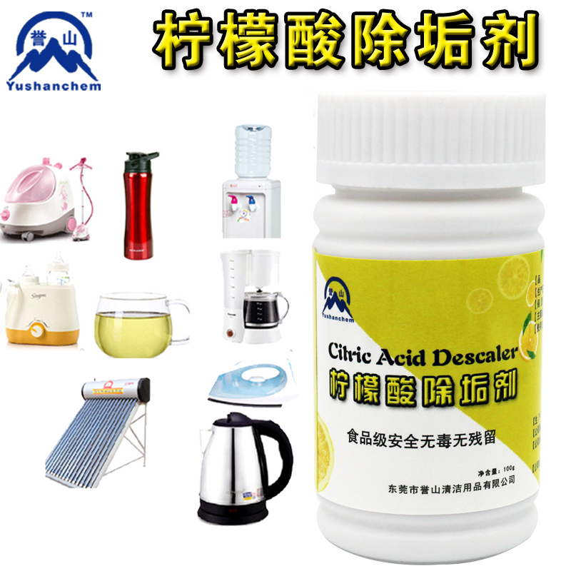 Citric acid cleaning household electric kettle thermos removal scale scavenger water machine cleaning cleaning agent