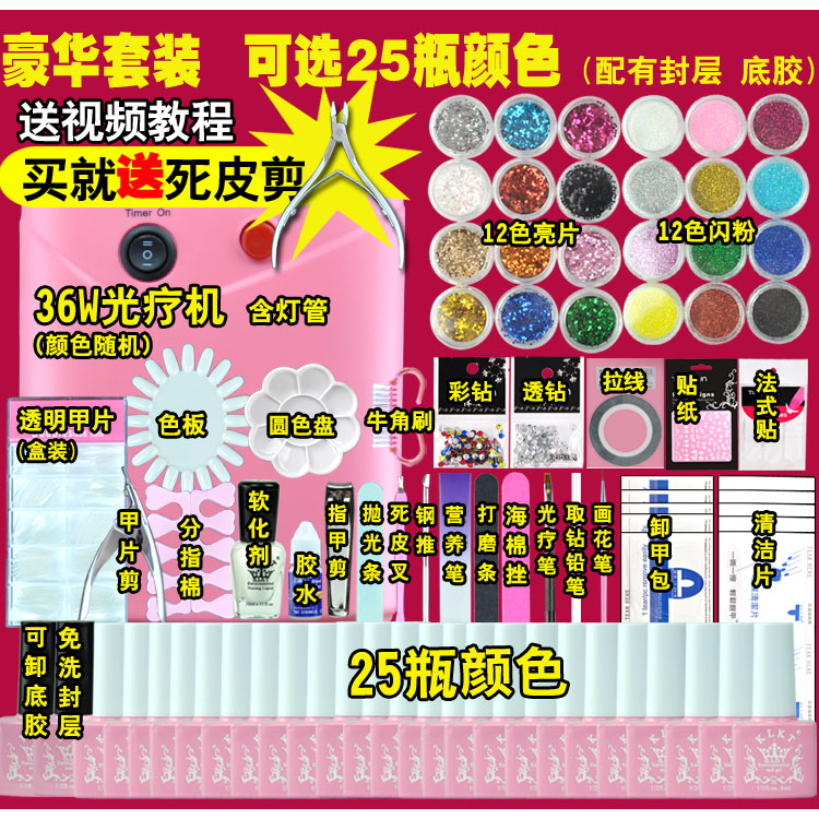 A full set of tools for beginners Manicure Cutex shop QQ Bobbi do nail polish glue 36W phototherapy lamp package machine