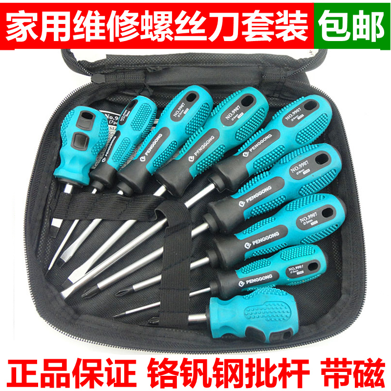 Screwdriver set screwdriver screwdriver screwdriver combination hardware and household maintenance tools packaging tape
