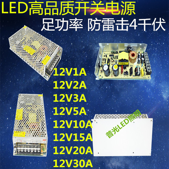 LED switching power supply transformer, 60W12V5A lamp adapter, 24V2A constant voltage DC mail