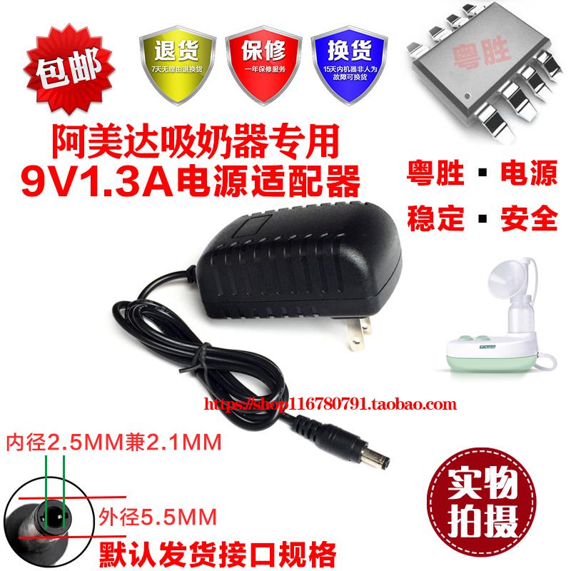 almeida AmedaPurelyYoursBreastPump pumpe adapter 9V1.3A