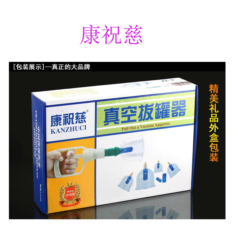 Vacuum cupping thickened 24 cans of 1029 household pumping type magnetic cupping glass tank non dampness dehumidification