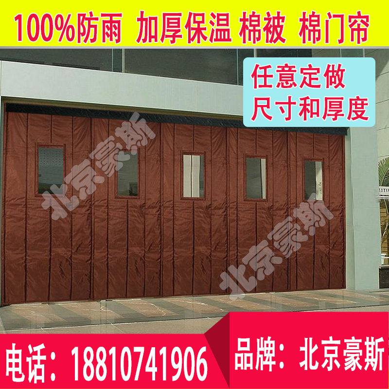 Beijing Moorhouse thermal insulation waterproof reinforced door curtain canvas leather windproof cotton curtain sound rink shopping malls