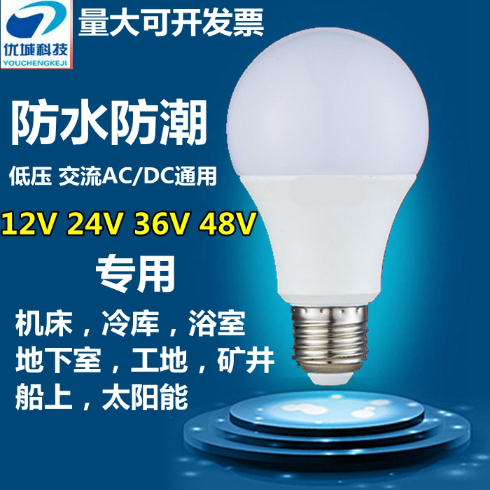 AC AC low voltage 12v24v36v volt LED bulb waterproof screw mouth machine solar energy storage site energy-saving lamp