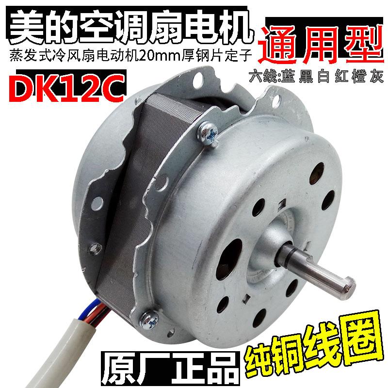 Η φαν του κλιματισμού αυτοκινήτων πύργο φαν DK12C εξατμιστικές ανεμιστήρας ψύξης κινητήρα από καθαρό χαλκό αυτοκινήτων 6 γραμμή 20 mm