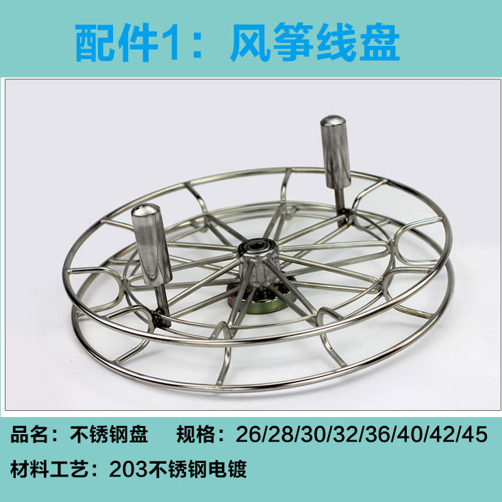 Stainless steel round kite kite line to brake wheel accessories strap outlet stainless steel disc fishing reel reel