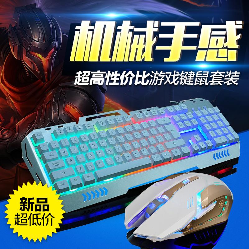 Wired keyboard and mouse keyboard backlight green black shaft shaft mechanical desktop computer Internet cafe gaming keyboards
