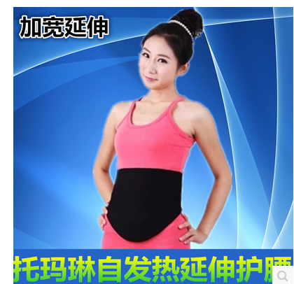 Tourmaline self heating belt extending and widened to increase thermal protection stomach protecting stomach protecting abdomen waist corset