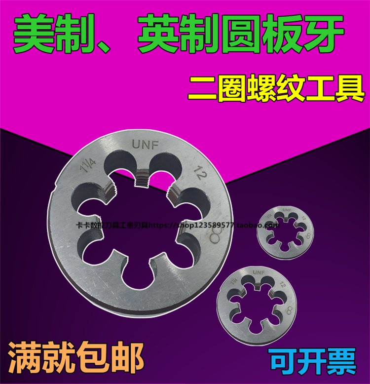 Two UNC UNF 1 1/21 and 9/161 and 5/81 and 3/41 and 7/8 inch yuan die