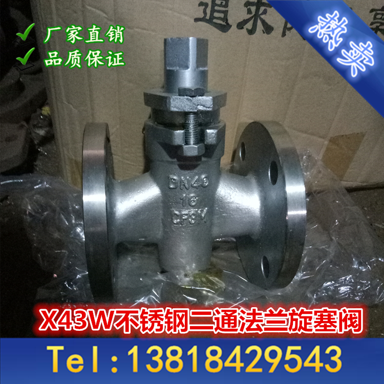X43W-10P/10C steam oil gas 304 stainless steel / cast steel two way flanged plug valve DN1255 inch