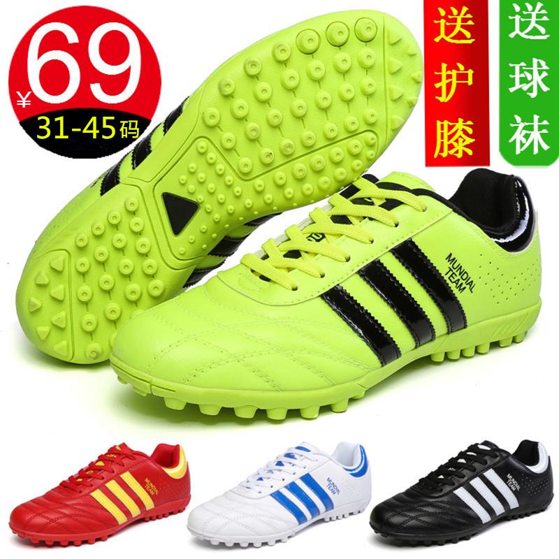天天特价足球鞋碎钉男女成人儿童小学生训练鞋人造草地男童足球鞋