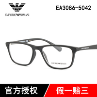 Armani Armani Mens Black Frame myopia glasses frame frame female tide EA3086