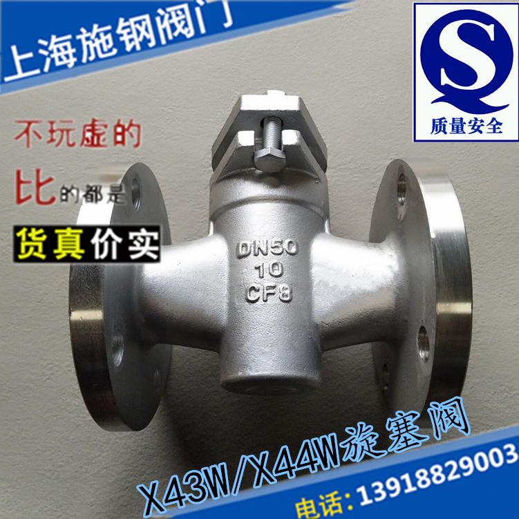 The supply of stainless steel two way plug valve, three way insulation plug valve X43W/X44WDN