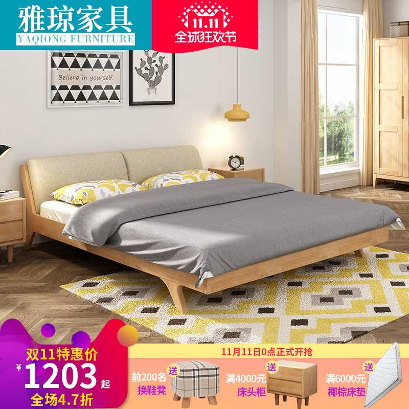 Nordic wood bed bed Yaqiong modern marriage bed soft bed sheets by simple Japanese 1.5m1.8 meters double bed