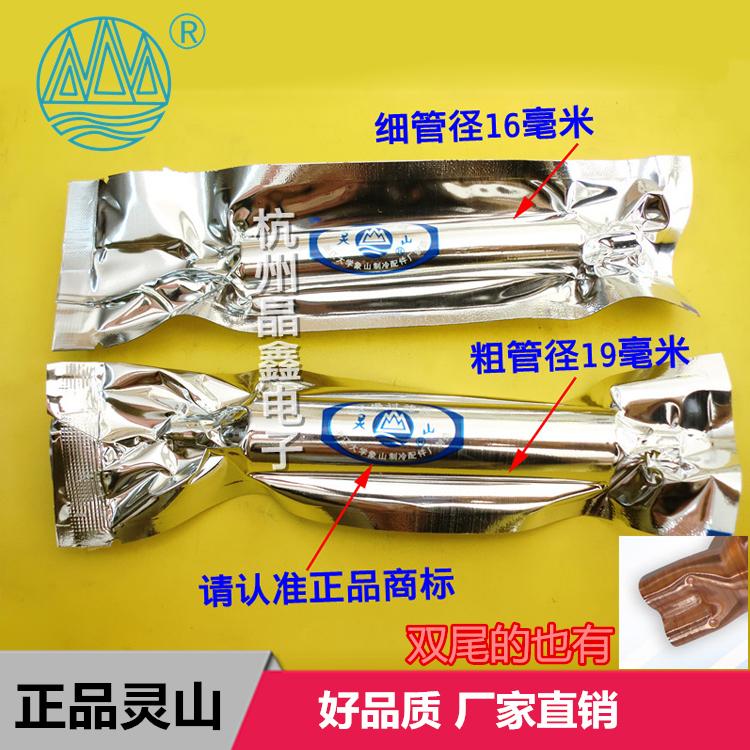 Refrigerador y congelador Lingshan marca secado filtro filtro seco de nieve R12R134R600 universal, etc.