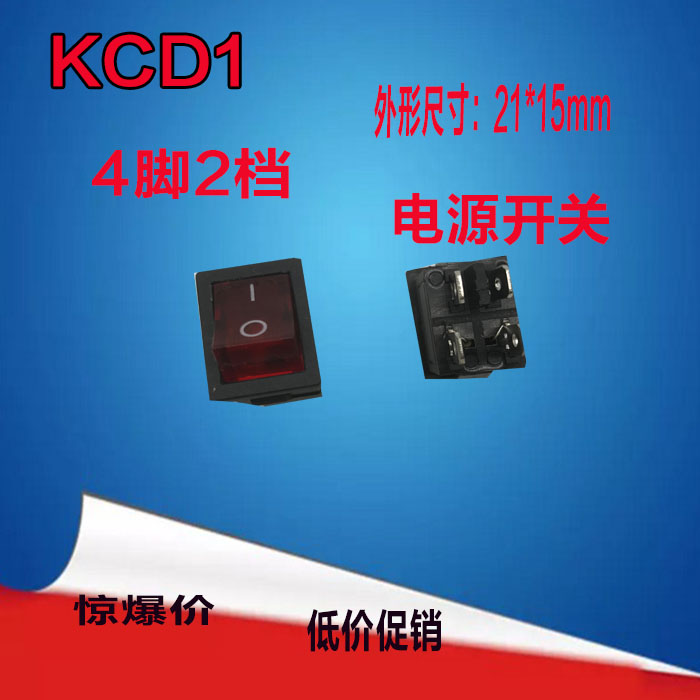 The red rocker switch KCD1-1044 pin 2 stalls with lamp imported rocker power switch 6A/250V copper foot