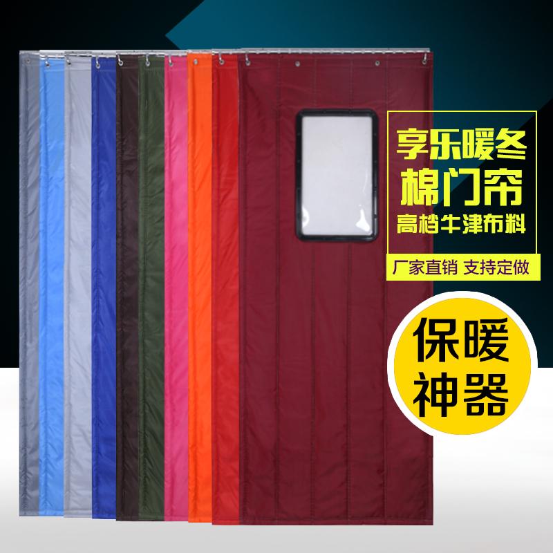 사용자 정의 문발 겨울 따뜻하게 방풍 가정용 보력 보온 방한 방수 방음 가죽 겨울 면 문 커튼