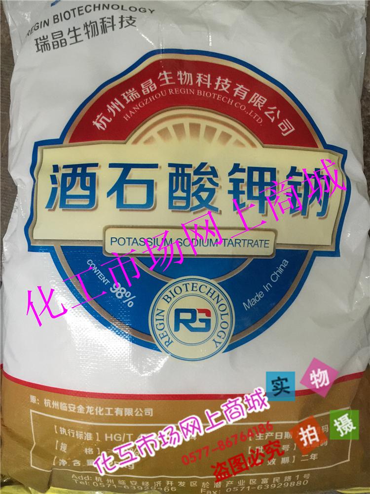 Bolsa de 25 kg / Roche sal la sal de Rochelle a nivel industrial de tartrato de sodio y potasio