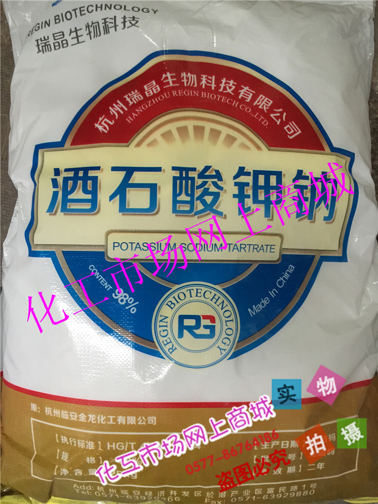 Natrium - kaliumtartrat Roche Salz Rochelle Salz - industrie - 25 kg.