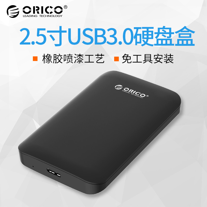 ORICO2589S3 mobile hard disk box, notebook 2.5 inch SATA3.0USB3.0 hard disk box, SSD solid state