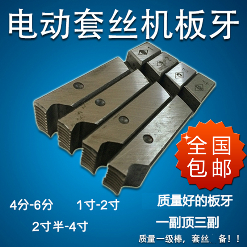 Fine die 1/2-3/4,1-2 inch 2-4 inch 2-3 inch stainless steel die electric threading machine
