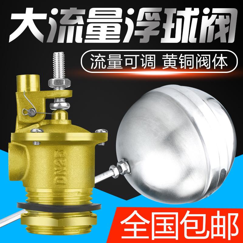 нержавеющая сталь плавающей шаровой клапан 4 6 пунктов контроля уровня воды, водонапорная башня танка переключатель уровень контроля клапан клапан впускной клапан
