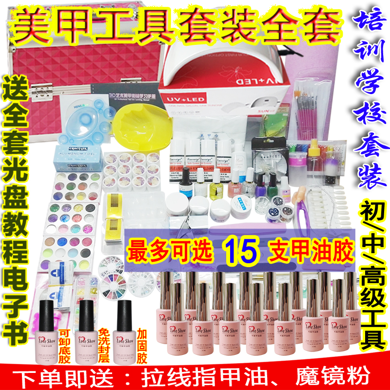 Professional Manicure kit complete beginners school shop crystal a phototherapy nail polish glue full package mail