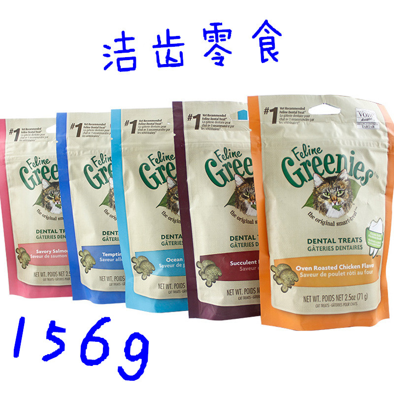 The United States Greenies green cat tooth bone crisp sandwich cake snacks cleaning 156g