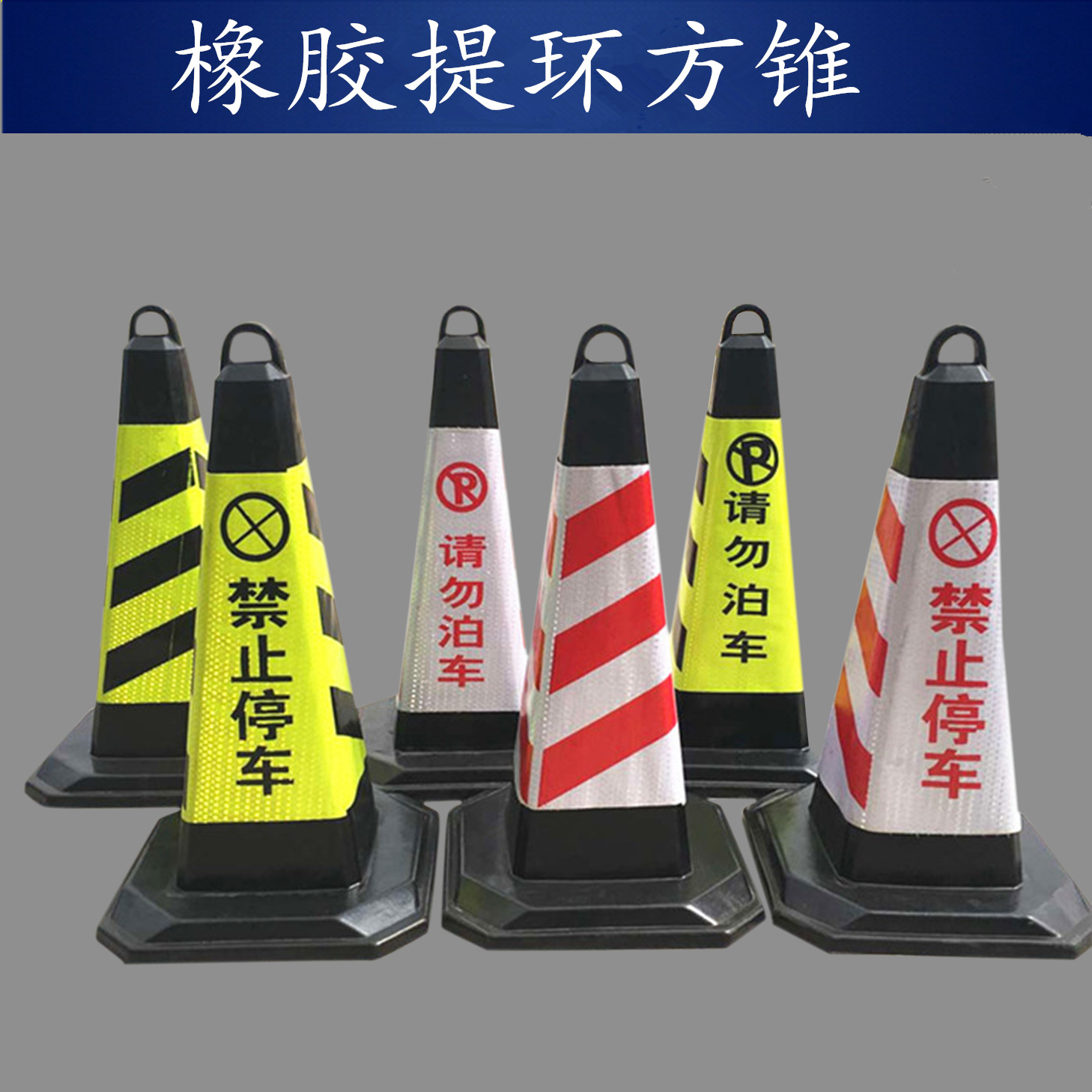 Don't park, stop the parking lot, rubber road cone square cone roadblock, cone sign aggravate thickening 70cm