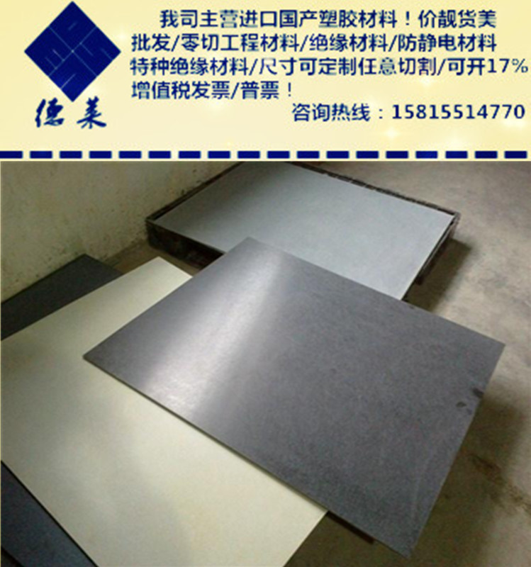 Import synthetic stone high temperature insulation board, Taiwan synthetic stone carbon fiber plate mold tray special plate 33