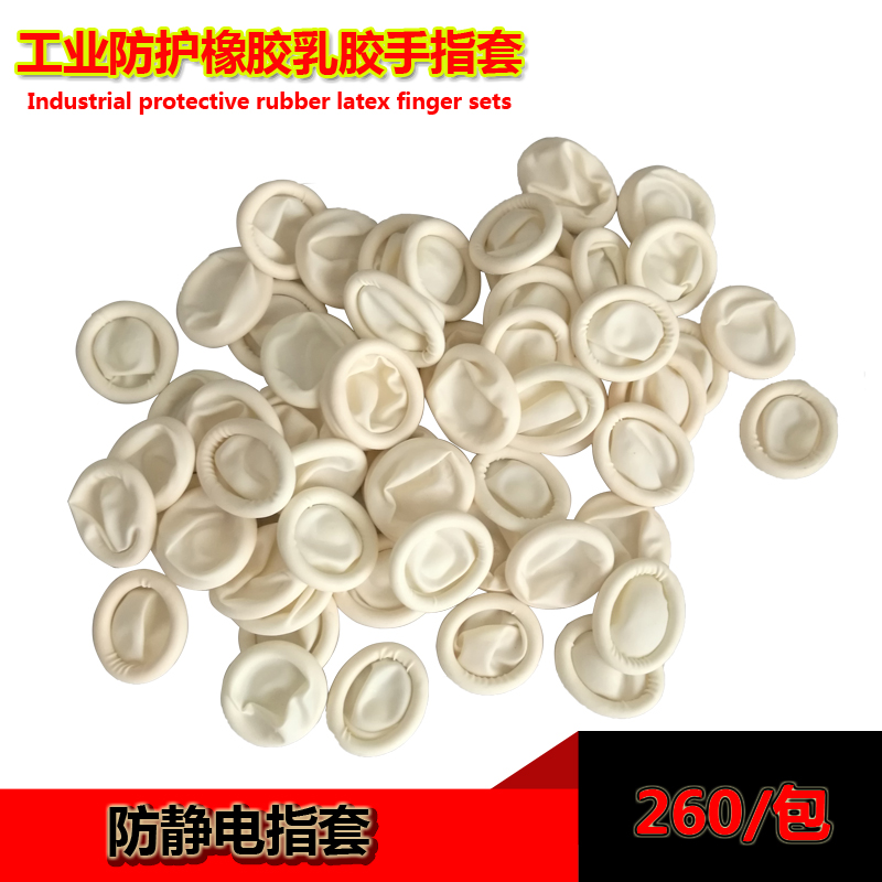 Disposable latex finger sets anti-static dust-free finger sets industrial labor anti-skid beauty household rubber fingerstall