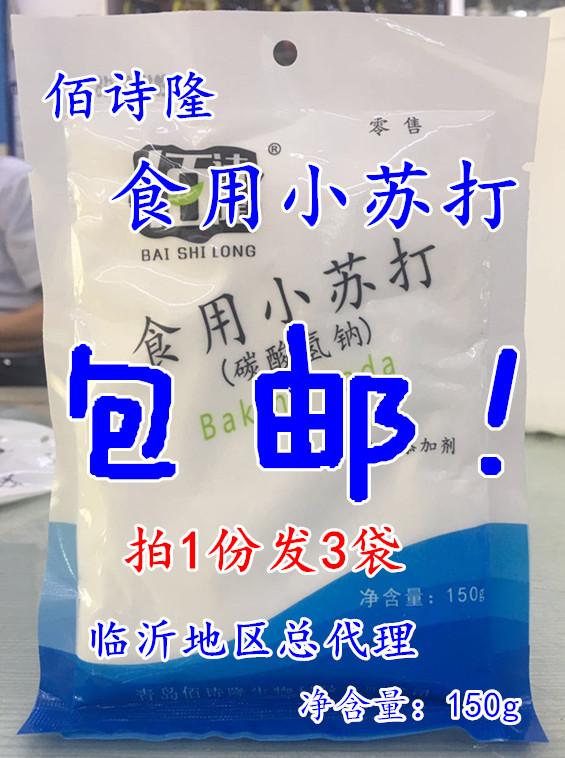 бай 诗隆 пищевой соды содовый порошок зубы кухня промыть чистой печенье сырья 150g*3 мешок