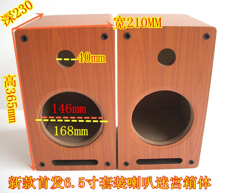 Diviseur de fréquence de 6,5 cm de haut - parleur deux labyrinthe double boîte vide de 6,5 cm de haut - parleur automobile audition la boîte de l'étagère.