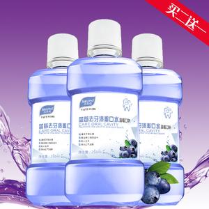 蓝莓零酒精漱口水 去牙渍烟渍除口臭口气 孕妇儿童可用
