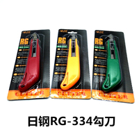 Genuine steel RG-334 hook cutting, acrylic plate special hook knife blade, plexiglass knife, art knife