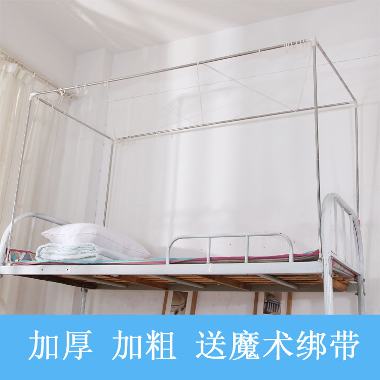 Dormitory, upper and lower berth students' mosquito net, stainless steel bedstead, bed curtain support, single bed pole bed