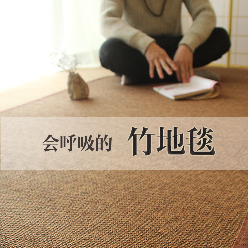 The living room bedroom carpet covered with tatami mats Piaochuang study bed rug custom size Japanese bamboo carpet
