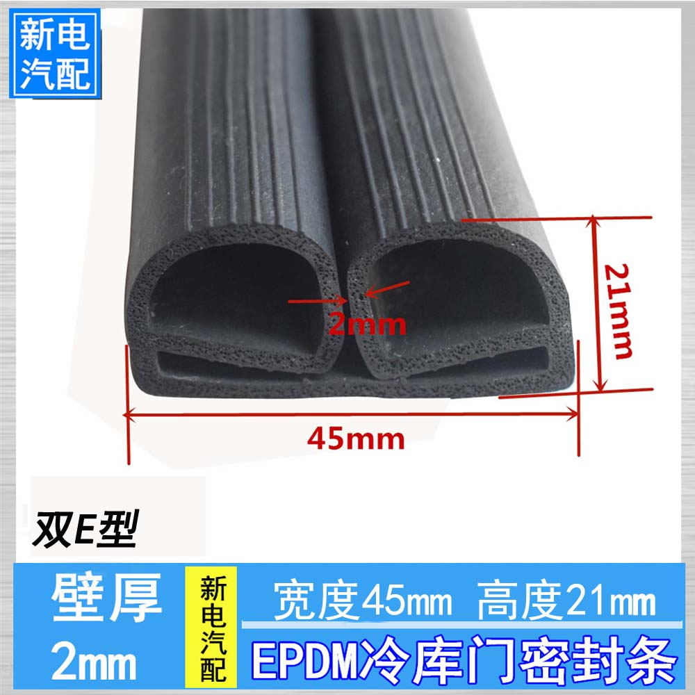 Double E type 45*21mm three ethylene propylene rubber refrigerator cold storage door sealing strip special insulation sealing strip