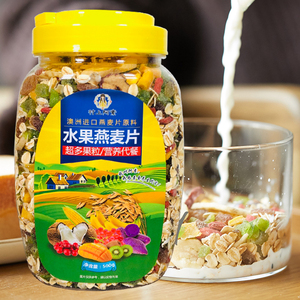 早餐即食冲饮 混合水果燕麦片500g罐装 五谷代餐营养即食麦片冲饮