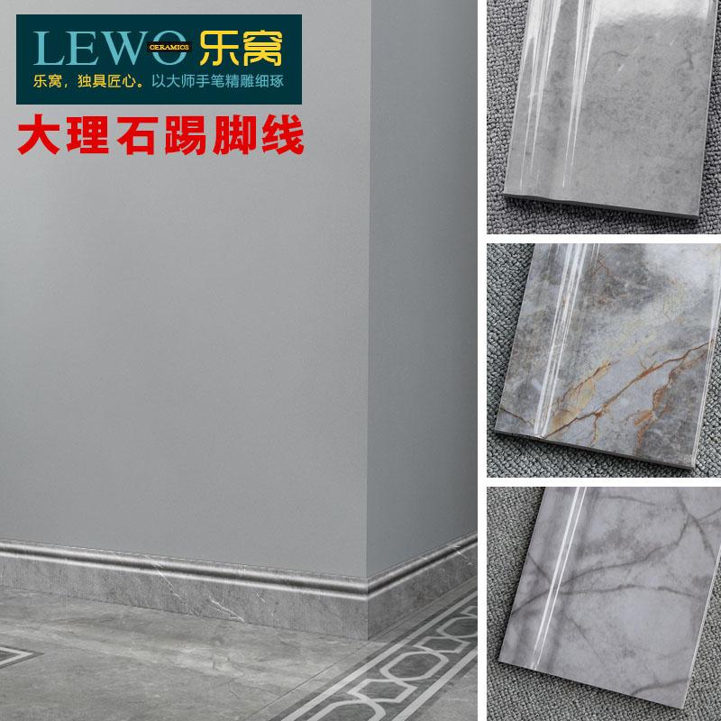 灰色仿大理石踢脚线瓷砖 墙边砖贴脚线 现代客厅地脚线墙脚砖新品