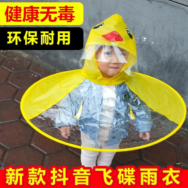 黄色小鸭子雨衣儿童黄鸭斗篷式女童男童小孩宝宝3幼儿园2-6岁抖音