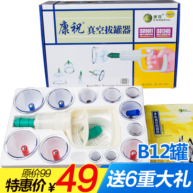 Kang Zhu cupping pumping vacuum home cupping therapy for treatment of five energy can thicken explosion-proof instrument