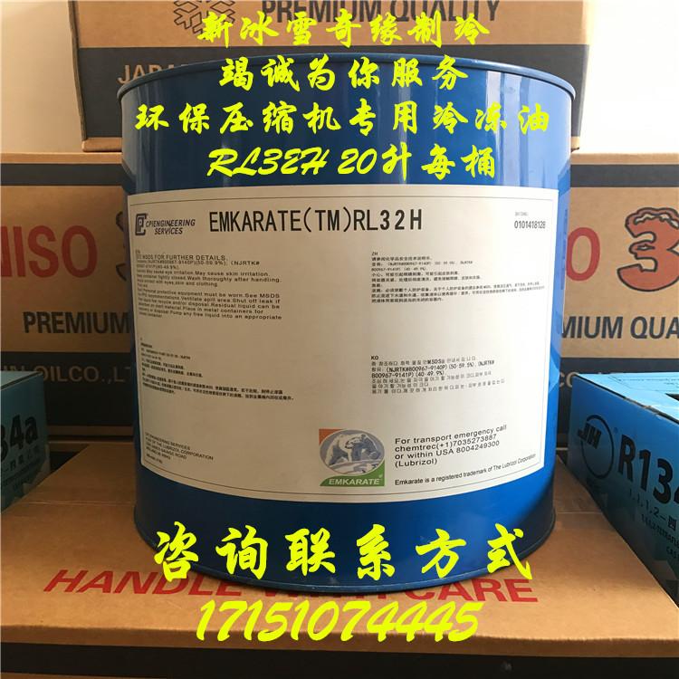 L'huile de réfrigération Poe pétrole Bingxiong gelés de congélation de la protection de l'environnement RL32H20L Bingxiong r404a compresseur de réfrigérant d'huile.