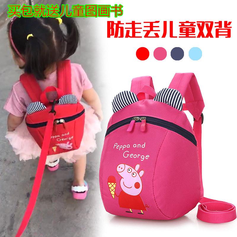 防走失带牵引绳背包婴幼儿男童小猪佩琪女宝宝1-3岁2夏季迷你书包