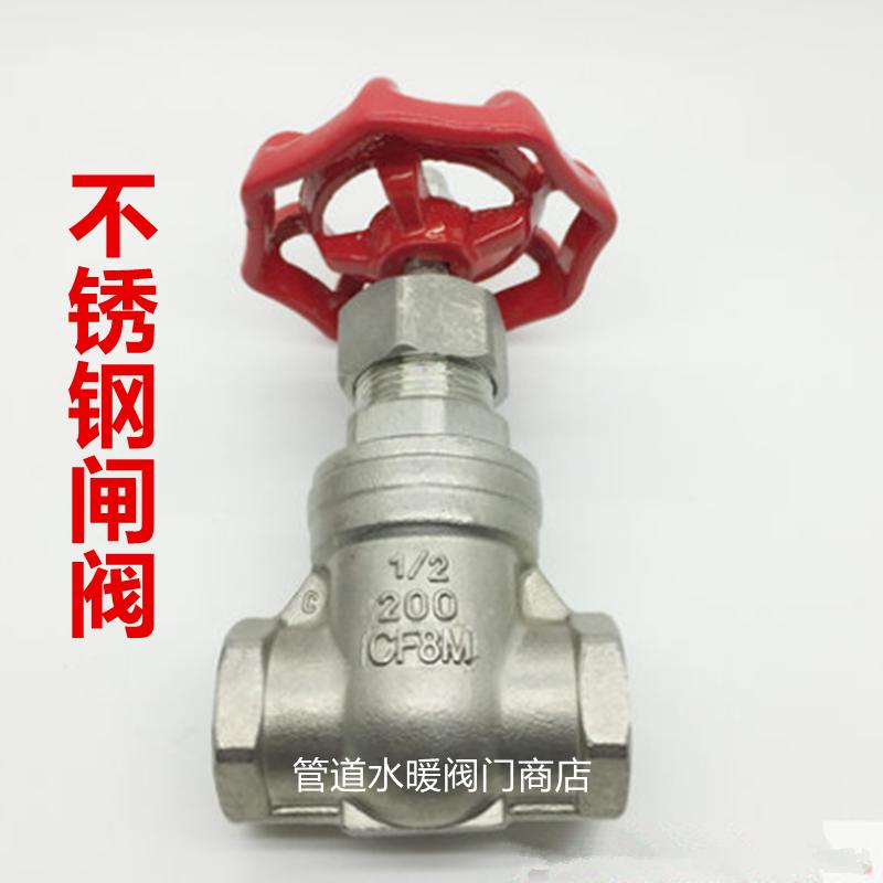 304 нержавеющая сталь трубы водопроводной воды переключатель внутренней дискуссии задвижка клапан провод рот водопровод счетчик воды до 4 6 пунктов 1 дюйм