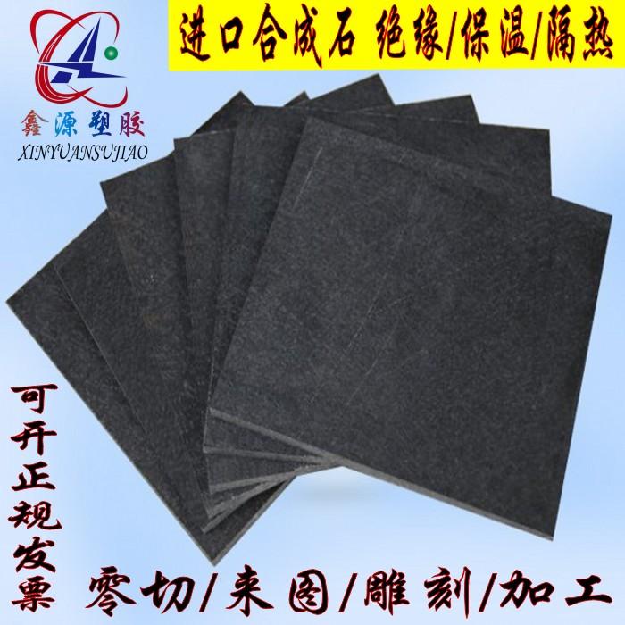 обобщение шифер черный камень углеродного волокна обобщение износостойких высокотемпературные антистатический плесень теплоизоляционных плит обработки