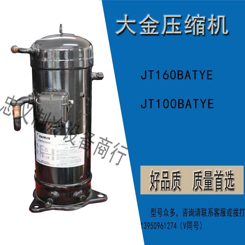 ダイキンご匹冷蔵庫コンプレッサJT160BATYE冷凍圧縮機JT100BATYEインバーターエアコン