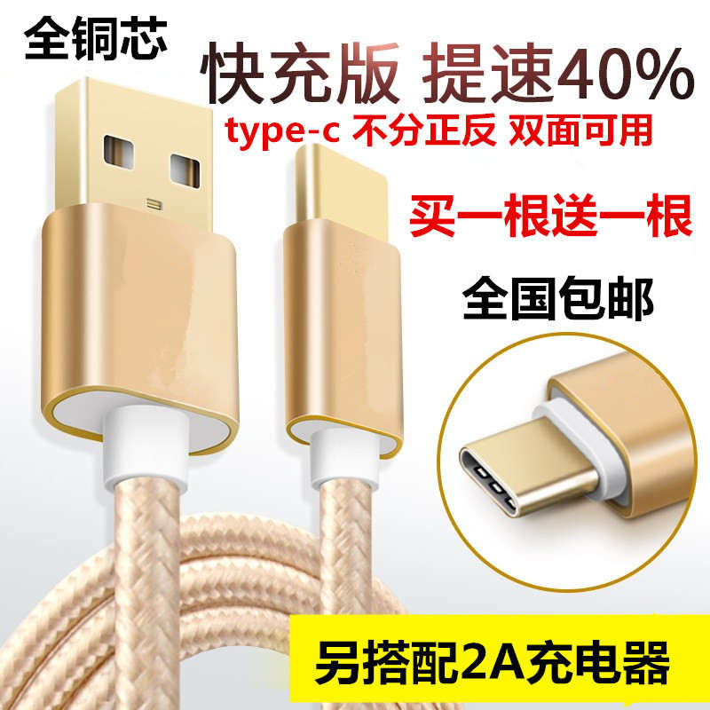 The official flagship store type-C data line Jin S6 S8 mobile phone charger m5Plus 2 genuine original Mega