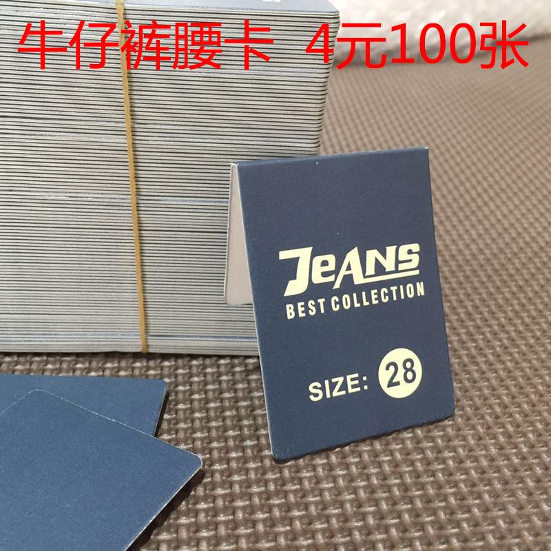 En general la tarjeta tarjeta de prendas de vestir de etiqueta de jeans a la cintura